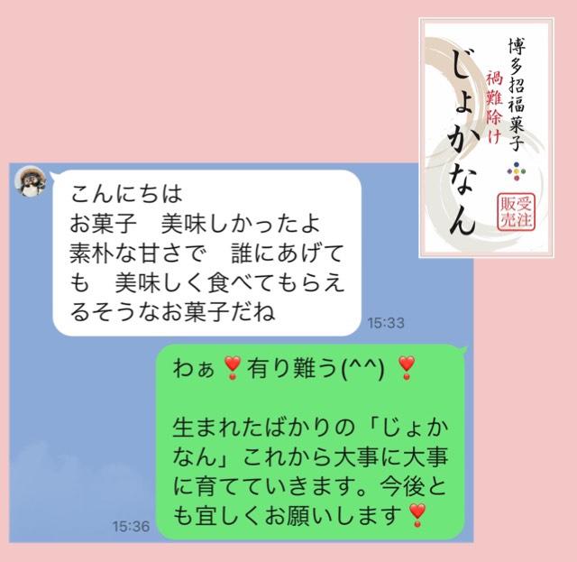 じょかなん春待ち堂 福岡の質屋ハルマチ原町質店101