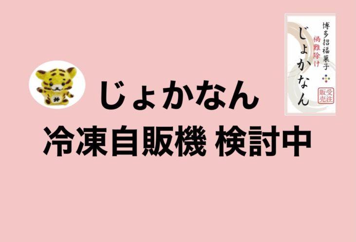 博多招福菓子じょかなん 除禍難 ハルマチ春待ち堂